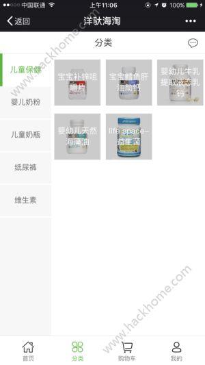 洋驮海淘官方app手机版下载图2: