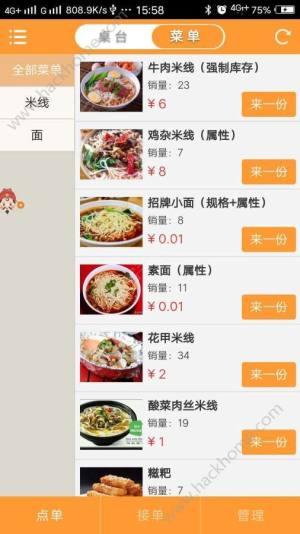 三餐店长app图1