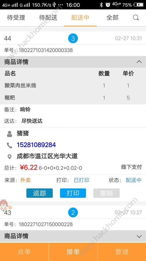 三餐店长手机版app软件下载图3:
