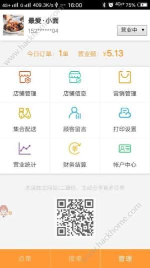 三餐店长手机版app软件下载图片2