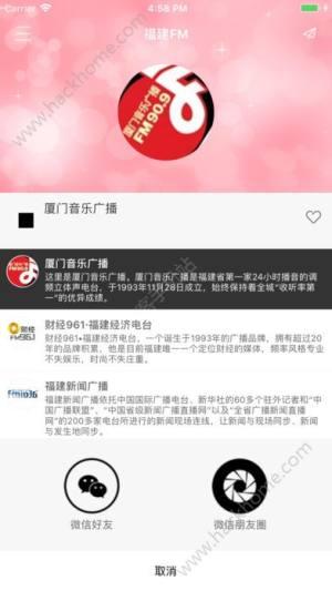 福建FM app图1