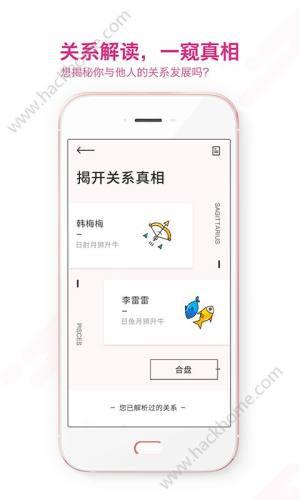 六合星座app图1