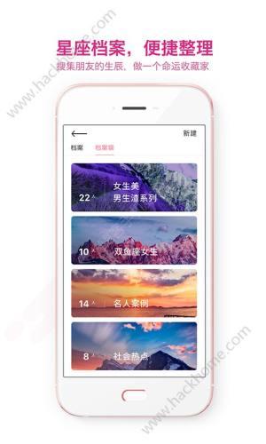 六合星座app软件手机版下载图片2