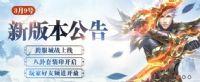蜀门手游3月9日更新公告 八卦印系统正式上线!图片1