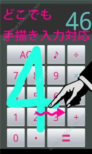 初音未来主题计算器app手机版软件下载图片2