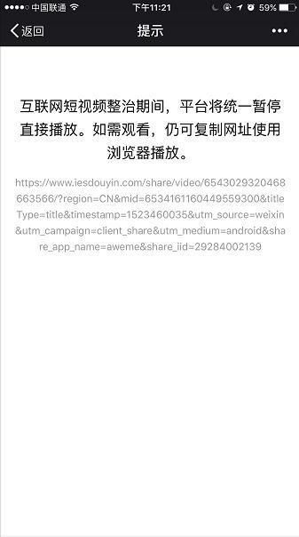 抖音分享的视频打不开每日更新在线观看AV_手机办?分享的抖音视频看不了解决办法[多图]
