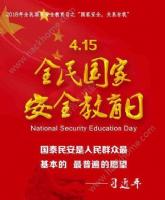 2018年国家安全教育日主题是什么?全民国家安全教育日主题班会图片1