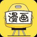 漫画160官方版app下载安装 v1.0