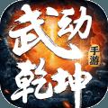 武动乾坤HD手游ios版下载 v1.0.6