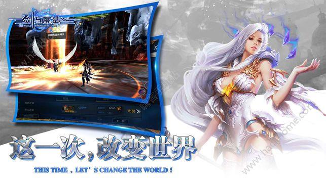 新剑与魔法官方网站正版手游图1: