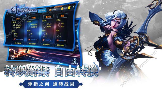 新剑与魔法官方网站正版手游图3: