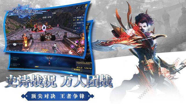 新剑与魔法官方网站正版手游图5: