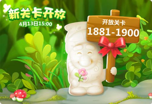 梦幻花园4月13日更新公告 1881-1900关卡开放[多图]