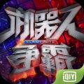 机器人争霸游戏官网下载正式版 v2.23.20