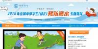 搜索2018年中国小学生防溺水专题 全国中小学生预防溺水专题教育图片1