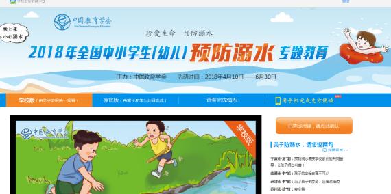 搜索2018年中国小学生防溺水专题 全国中小学生预防溺水专题教育[多图]