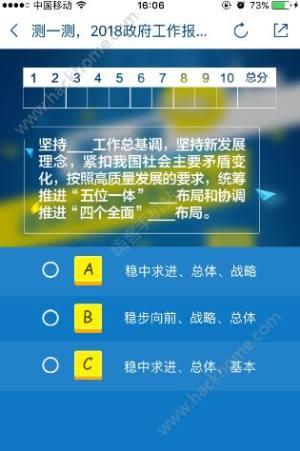 2018政府工作报告知多少的答案 2018安徽省政府工作报告知多少题库图片2