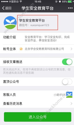 学生安全平台登录帐号忘了 安全教育平台账户下载app认证自助领38彩金找回[多图]图片1