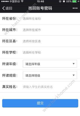 学生安全平台登录帐号忘了 安全教育平台账户下载app认证自助领38彩金找回[多图]图片3