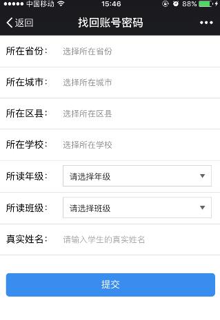 学生安全平台登录帐号忘了 安全教育平台账户下载app认证自助领38彩金找回[多图]