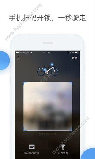 哈罗单车app手机版下载图2: