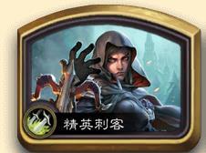 炉石传说女巫森林冒险模式精英刺客怎么过 冒险模式精英刺客通关攻略[多图]图片3