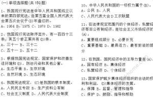 2018年绵阳司法局宪法修正案知识竞答题目及答案大全(附答题入口)图片2