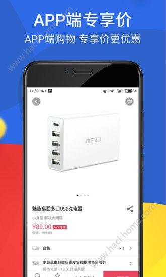 魅族商城官网app下载图3: