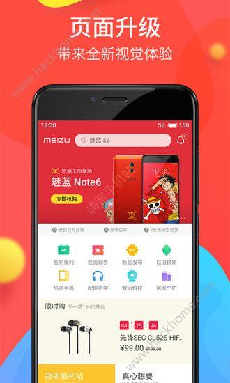魅族商城官网app下载图1: