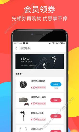 魅族商城官网app下载图片2