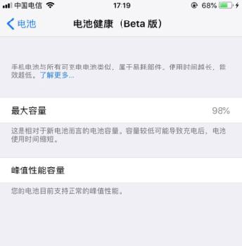 iOS11.4 beta2耗電怎麼樣?iOS11.4 beta2電池使用評測[多圖]