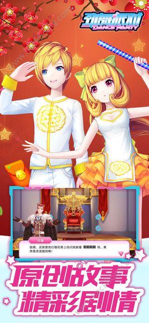 劲舞派对手游官方网站下载图3: