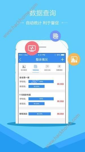洛阳市安全教育平台登录账号图1
