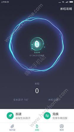 小米WiFi链米粒怎么获得?小米WiFi链米粒加速获取方法图片1
