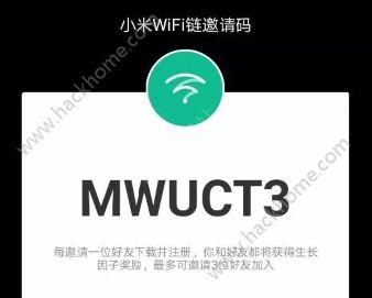 小米WiFi链邀请码谁有?小米WiFi链邀请码分享[多图]图片1