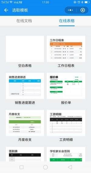 腾讯文档小程序截图
