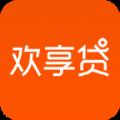 欢享贷官方版app下载安装 v1.0