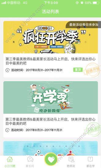 江西人人通手机版下载ios版app图1: