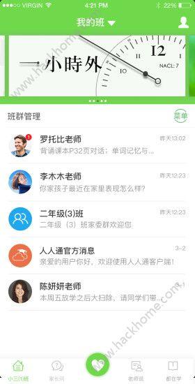 江西人人通手机版下载ios版app图片2