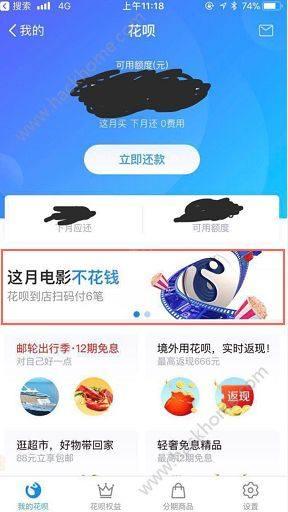 支付宝花呗杭州用户免费看一个月电影在哪报名?报名入口分享图片1