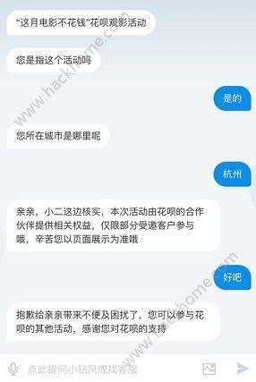 支付宝花呗杭州用户免费看一个月电影在哪报名?报名入口分享图片2