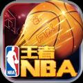 王者NBA手游官网正版免费下载 v1.6.0