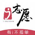 i志愿官方版