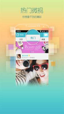 微视下载app认证自助领38彩金上热门?微视上热门方法[多图]