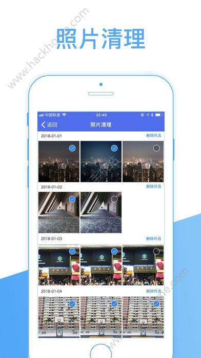 超级清理管家手机版app官方下载图2: