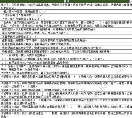 2018眉山市青少年禁毒教育网答题题库 眉山市青少年禁毒教育网答案[多图]图片2
