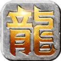 屠龙之刃49手游官网最新版 v0.7.58