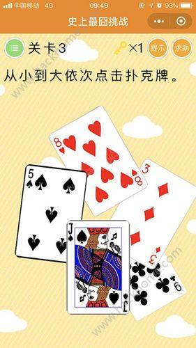 微信史上最�逄粽降�3关答案 从小到大依次点击扑克牌[多图]图片1