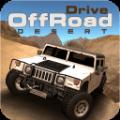 沙漠越野驾驶游戏破解版 v1.0