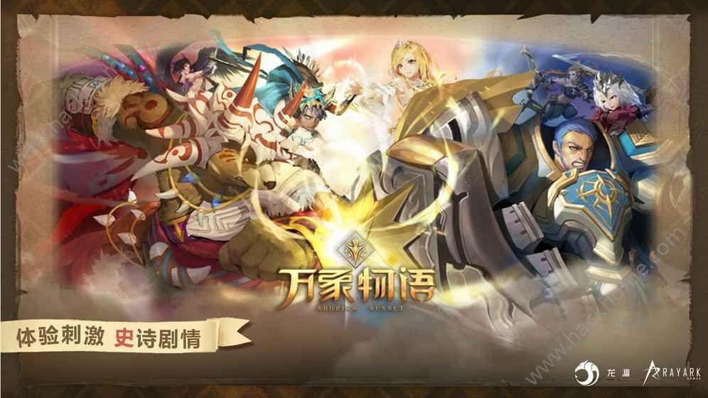 龙渊游戏万象物语官方网站公测版图2: